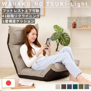 座椅子 リクライニング 和楽の月Light おしゃれ ゆったり 日本製 テレワーク 新生活 プレゼント 上下可動 耐圧分散 二層構造 A972 2021|waraku-neiro