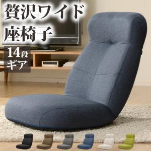 座椅子 リクライニング おしゃれ テレワーク 日本製 幅広 ワイド ハイバック 新生活 プレゼント A974 2021|waraku-neiro