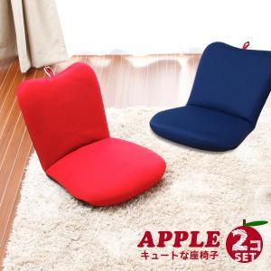 【カラー組合せ自由!2個セット】コンパクトでかわいい座椅子「APPLE」【送料無料】日本製|waraku-neiro