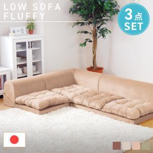 ソファー ソファ ローソファー コーナーソファ こたつ L字 3人掛け 2人掛け おしゃれ コーナー 3点 セット コタツ 組み合わせ  囲い 囲む 日本製 Fluffy|waraku-neiro