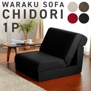日本製ソファーベッド  3way大 き目ソファベッド1人掛け「和楽のCHIDORI」ソファベッド -サンプルの写真