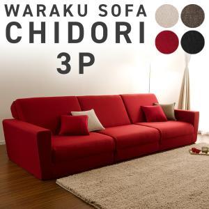 ソファーベッド ソファ ソファー 日本製 3way 大き目 ソファベッド 3人掛け「和楽のCHIDORI」三人掛け「CHIDORI」|waraku-neiro