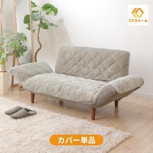 【ソファカバー】 暖か 発熱 ソファー カバー 洗える 冬 冷え対策に 暖かい あたたかい おしゃれ 和楽 A01専用カバー 単品 WARAKU 2P SOFA|waraku-neiro