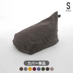 ビーズクッション カバー Sサイズ A1037-s専用 替えカバー 三角 おしゃれ  シンプル  コンパクト 日本製 ビーズ クッション 人をダメにするクッション|waraku-neiro