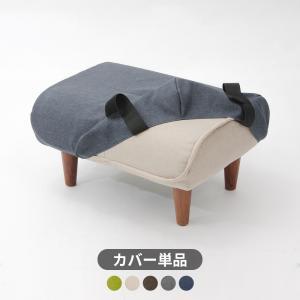 和楽オットマン専用カバー 洗濯可能 カバー単品販売 (a281専用)の写真