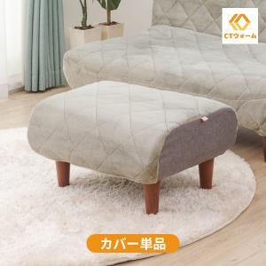 【オットマンカバー】 暖か 発熱 暖かい あたたかい ソファー カバー 洗える 冬 冷え対策に おしゃれ 和楽 A281専用 単品 WARAKU SOFA OTTOMAN waraku-neiro