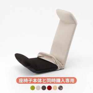 同時購入用 「和楽チェアプレミアム 専用座椅子カバー」【送料無料】|waraku-neiro