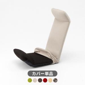 「和楽チェアプレミアム 専用座椅子カバー」【送料無料】|waraku-neiro