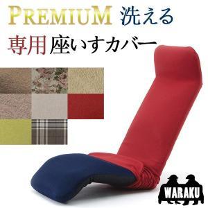「和楽チェアプレミアム 専用座椅子カバー」【送料無料】|waraku-neiro|02