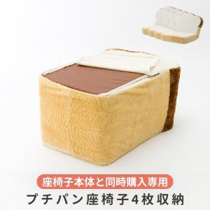 【本体と同時購入専用】 【送料無料】 「ぷちパン」座椅子4枚セット専用カバー 単品販売 waraku-neiro
