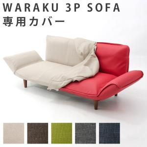 ソファ カバー ソファーカバー おしゃれ 和楽 カウチソファ 3P・専用カバー 単品販売|waraku-neiro