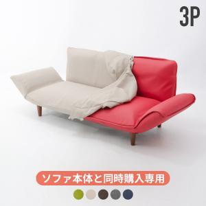 ソファと同時購入「和楽カウチソファ3P・専用カバー」...