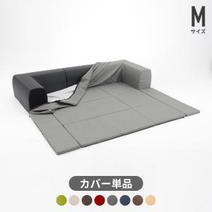ソファー ソファ ローソファ カバー単品 JOUIR Mサイズ専用カバー 洗える おしゃれ こたつ コタツ 組み合わせ 囲い 囲む こたつ用 ロータイプ 子供 単品販売|waraku-neiro