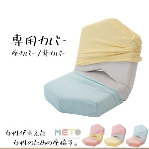 座椅子「METO」専用カバー単品販売 バイカラー 着せ替え 女子座椅子 女性のための 可愛い デザイン おしゃれ 日本製 ファッション コーディネート|waraku-neiro