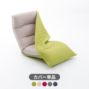 座椅子カバー  【和楽の月】専用座椅子カバー キルティング こだわりの座り心地 汚れても洗濯可能|waraku-neiro