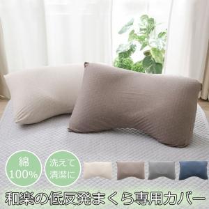 枕カバー 和楽の低反発枕専用カバー ピローケース 55cm幅 4カラー
