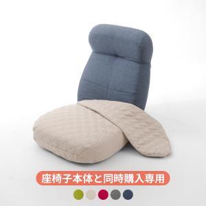 【本体と同時購入専用】 幅広 62cm ワイド座椅子専用カバー販売 ハイバック 和楽 WARAKU 単品販売 waraku-neiro
