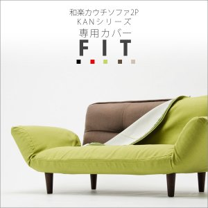 A01専用ソファカバー「fit」