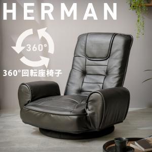 肘付低反発座椅子 1人掛け 座イス フロアチェア 座いす シンプル【送料無料】【herman】 waraku-neiro