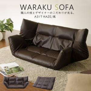 フロアソファ ローソファー 2人掛けソファー 二人掛け 一人暮らし 日本製 「和楽の風」シリーズ 座椅子  リクライニングソファ 新生活 2020|waraku-neiro