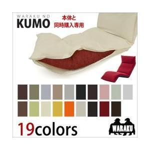 【同時購入用】和楽の雲専用座椅子カバー 日本製座椅子 ポリエ...