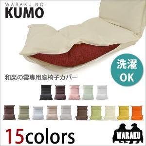新色追加!和楽の雲専用座椅子カバー 日本製座椅子 洗濯OKの写真