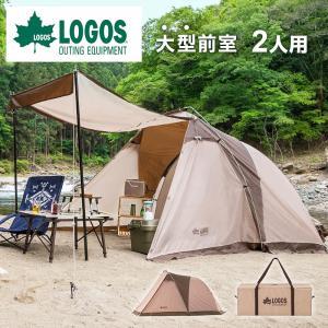 ロゴス LOGOS テント 2人用テント Tradcanvas リビング・DUO-BA 大型前室 キャンプ アウトドア 収納バッグ付|waraku-neiro