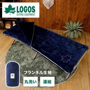ロゴス LOGOS 丸洗いやわらか あったかシュラフ・2 寝袋 ピクニック アウトドア キャンプ 快適|waraku-neiro