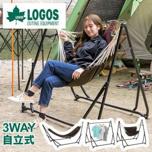 ロゴス LOGOS 3WAY スタンドハンモック ハンモックチェア ハンガーラック キャンプ アウトドア 室内|waraku-neiro