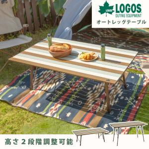 ロゴス LOGOS テーブル おうちキャンプ お庭キャンプ オートレッグテーブル 高さ2段階 組立て簡単 ローテーブル ハイテーブル キッズ 子ども|waraku-neiro