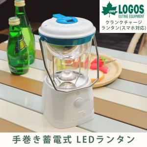ロゴス LOGOS クランクチャージランタン スマホ対応 キャンプ アウトドア ライト 照明 非常用|waraku-neiro