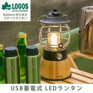 ロゴス LOGOS Bamboo ゆらめき・コテージランタン キャンプ アウトドア ライト 照明 LED|waraku-neiro
