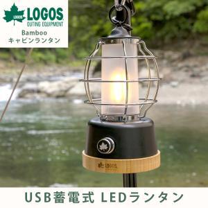 ロゴス LOGOS Bamboo キャビンランタン キャンプ アウトドア ライト 照明 LED|waraku-neiro