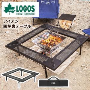 ロゴス LOGOS アイアン囲炉裏テーブル キャンプ アウトドア 焚き火 グリル 簡単組み立て 収納バッグ付|waraku-neiro