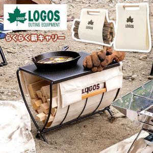 ロゴス LOGOS 薪キャリー キャンプ アウトドア 焚き火 グリル 持ち運び たき火 キャンプファイヤー コットン100% 綿素材|waraku-neiro