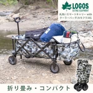 ロゴス LOGOS 丸洗い キャリー ワゴン 大容量 スマートキャリー クーラーバッグ カモフラ-AG|waraku-neiro