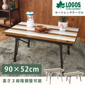 ロゴス LOGOS オートレッグテーブル ヴィンテージ キャンプ アウトドア テーブル 組立て簡単 高さ2段階|waraku-neiro