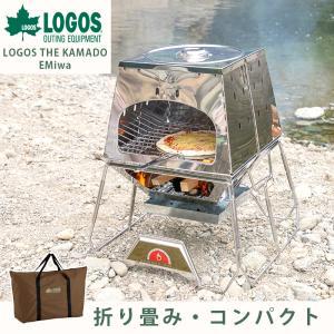 ロゴス LOGOS LOGOS THE KAMADO EMiwa グリル かまど 竈 アウトドア キャンプ オーブン料理 鍋料理 アウトドアクッキング|waraku-neiro