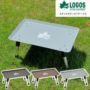 ロゴス LOGOS スタックテーブル ヴィンテージ キャンプ アウトドア コンパクト おうちキャンプ サイドテーブル|waraku-neiro