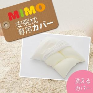 【送料無料】mimo 安眠枕専用カバー 触り心地のいい綿100% 単品