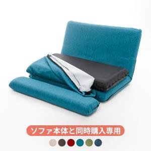 【送料無料】【同時購入】ソファベッド「MORIITO」専用カバー 洗えるカバー 2タイプ×6色|waraku-neiro