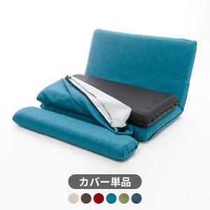 【送料無料】ソファベッド「MORIITO」専用カバー 洗えるカバー 2タイプ×6色|waraku-neiro