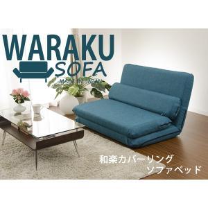 【送料無料】カバーリングソファベッド「MORIITO」カバー洗濯可能 選べる6色 ソファベッド -サンプル|waraku-neiro|02