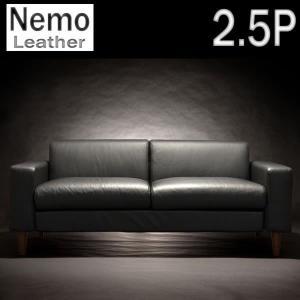 本皮ソファ 日本製3人掛けソファ nemo2.5P leather|waraku-neiro