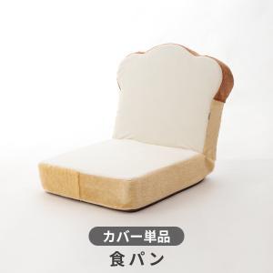 【代引不可】送料無料!「食パン座椅子専用カバー」トーストも!の写真
