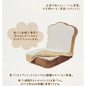 【代引不可】送料無料!「食パン座椅子専用カバー」トーストも!|waraku-neiro|02