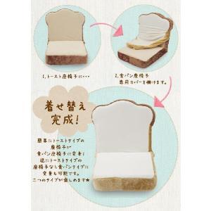 【代引不可】送料無料!「食パン座椅子専用カバー」トーストも!|waraku-neiro|06