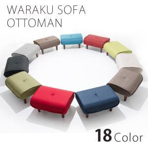 オットマン おしゃれ スツール ソファ 脚置き カラー a01tont lulu 和楽 脚置き WARAKU KAN a281 日本製 一人暮らし ソファのサイドテーブルにも 新生活 2021|waraku-neiro