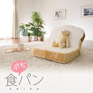 座椅子 ぷちぱん プチパン かわいい 食パン座椅子の小さいバージョン コンパクト 新登場! テレワーク 在宅 おうち時間|waraku-neiro