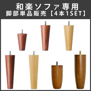 和楽専用脚 別売り単品販売4本セット ソファー別売り脚1セット 4本の写真